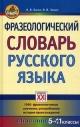 Фразеологический словарь русского языка 5-11 кл